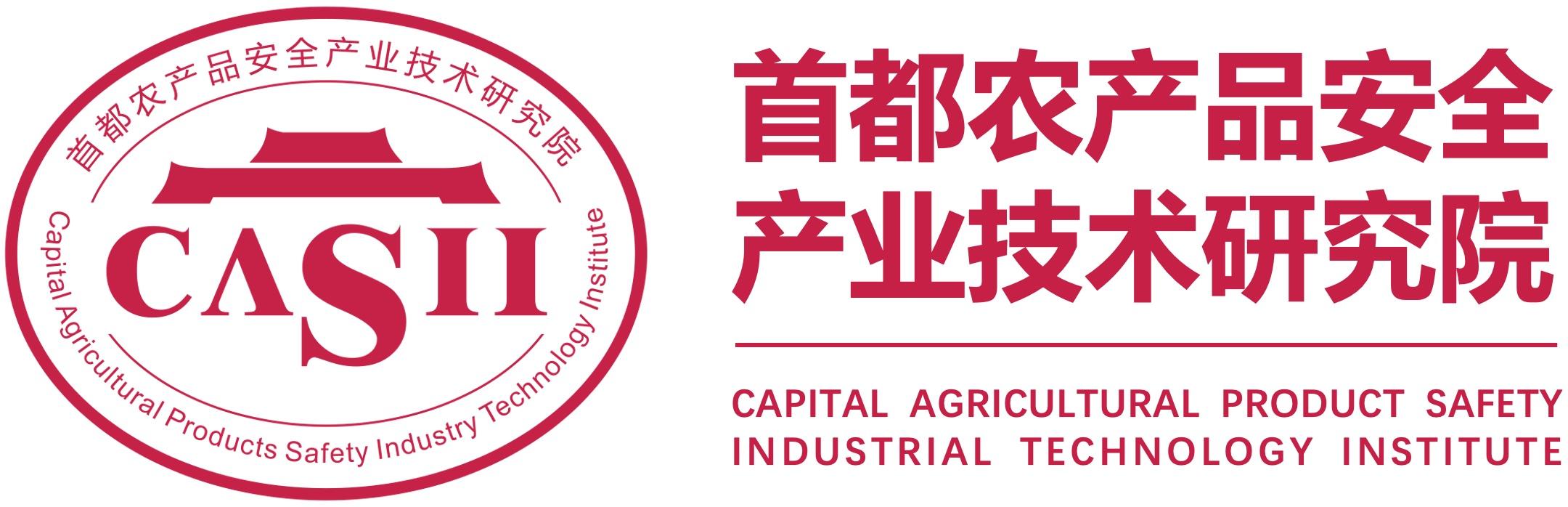 首都农产品安全产业技术研究院